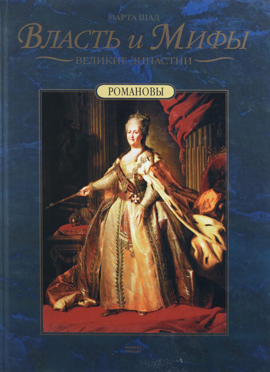 Марта Шад Романовы
