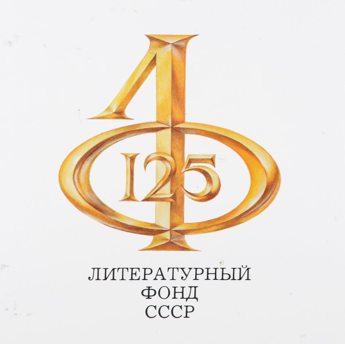 Литературному фонду СССР - 125 лет