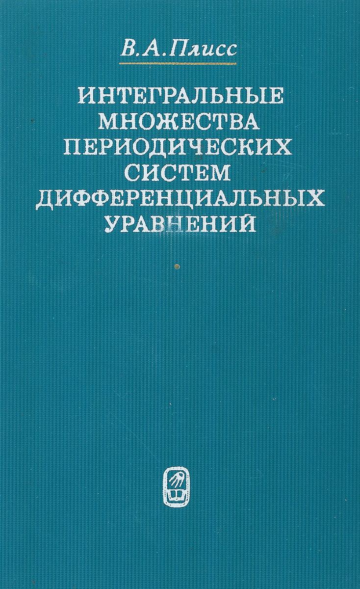 В.А.Плисс Интегральные множества периодических систем дифференциальных уравнений интегральные стереоусилители unison research unico primo silver page 7