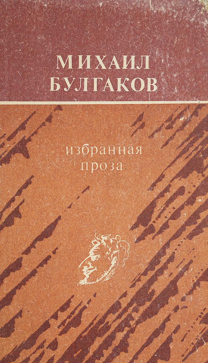 Михаил Булгаков Михаил Булгаков. Избранная проза михаил булгаков м булгаков ранняя проза