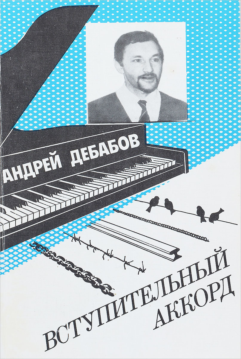 Вступительный аккорд | Дебабов Андрей Сергеевич