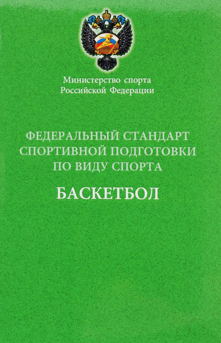 Федеральный стандарт спортивной подготовки по виду спорта баскетбол сборник федеральный стандарт спортивной подготовки по виду спорта баскетбол
