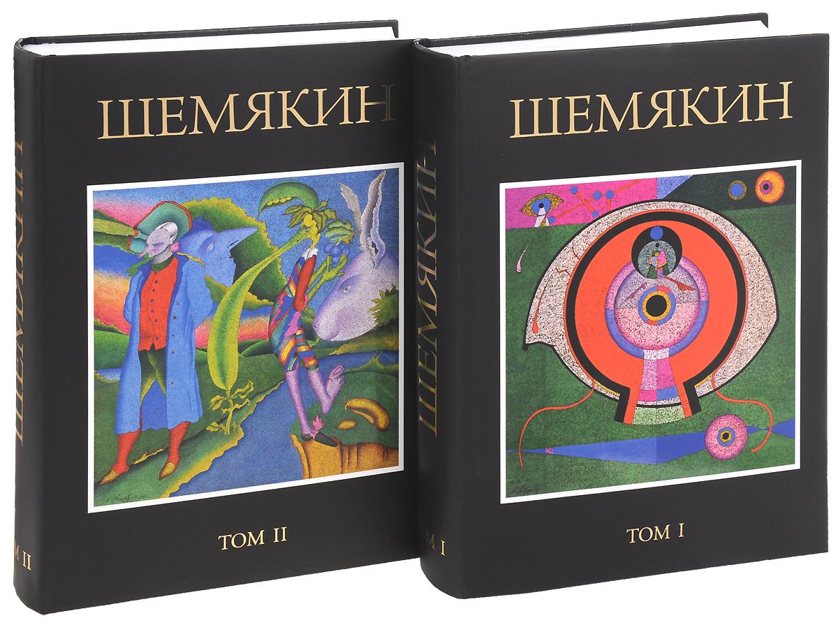 Шемякин Михаил Михаил Шемякин. В 2 томах (комплект) татьяна шемякина тайные страсти
