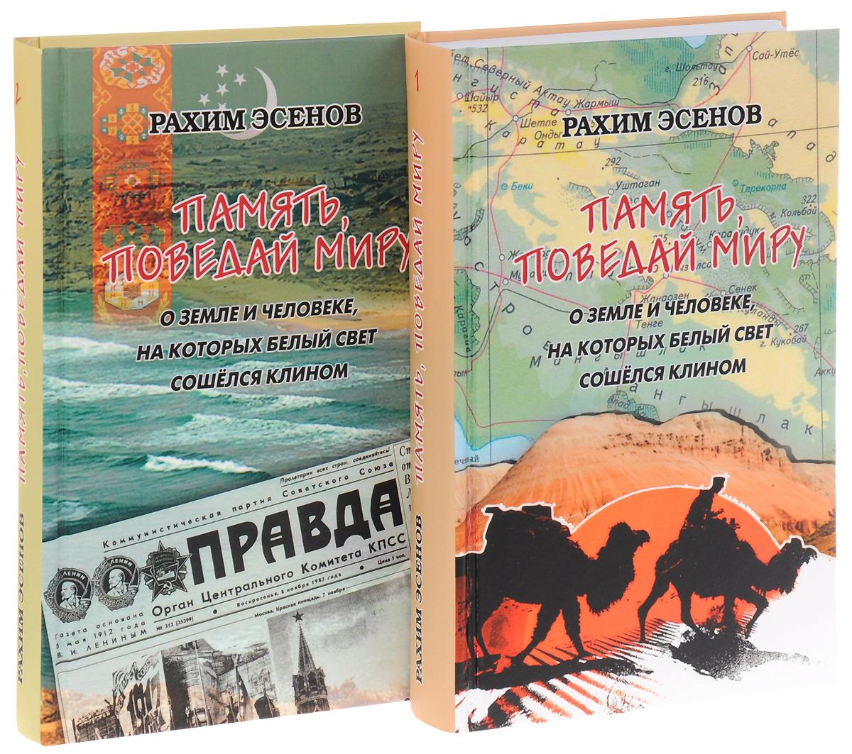 Рахим Эсенов Память, поведай миру. О земле и человеке, на которых свет сошелся клином. В 2 томах (комплект из 2 книг)
