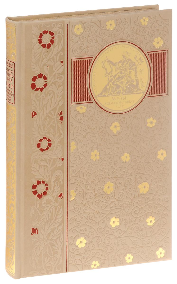 М. Зингер Музы, вдохновившие мир (эксклюзивное подарочное издание) книга музы вдохновившие мир