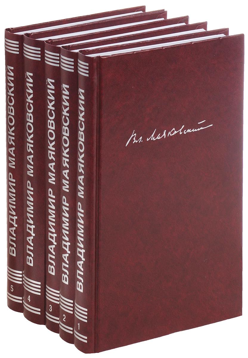 Вл. Маяковский Вл. Маяковский. Собрание сочинений в 5 томах (комплект из 5 книг)