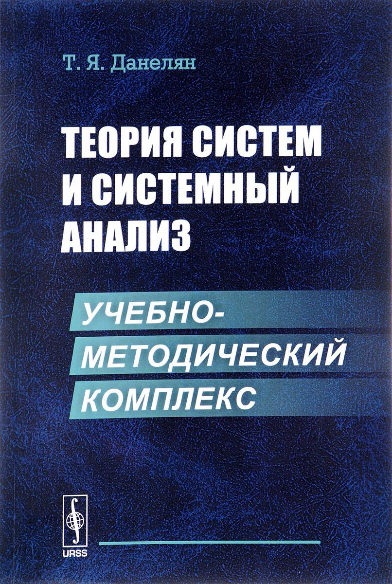 Т. Я. Данелян Теория систем и системный анализ. Учебно-методический комплекс