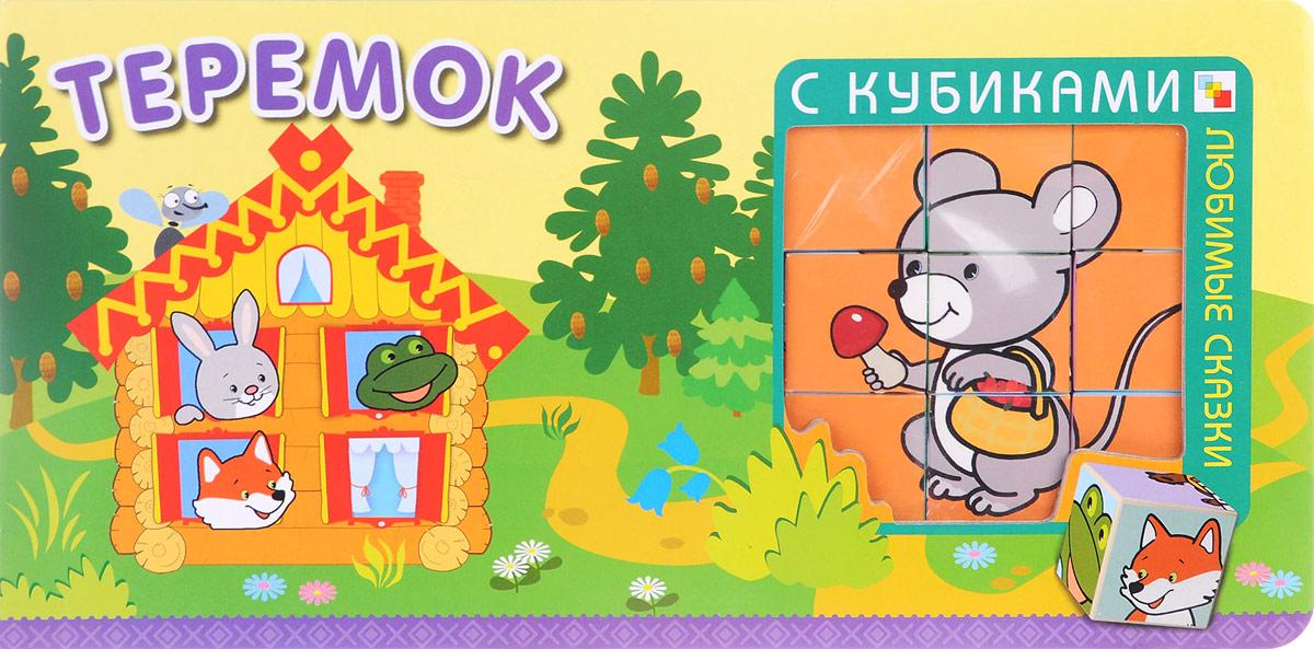 Теремок (+ кубики) книжка игрушка мозаика синтез теремок любимые сказки с кубиками 2