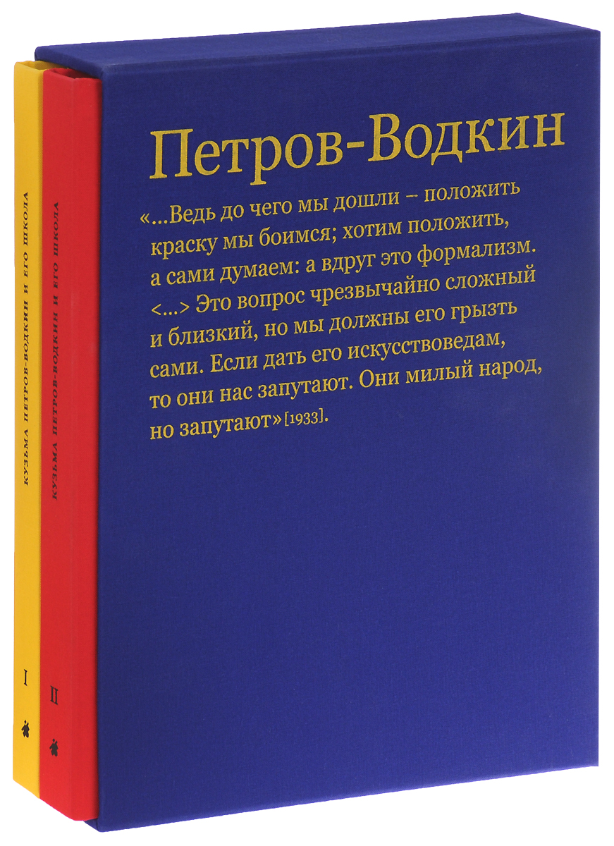 Кузьма Петров-Водкин и его школа. Живопись, графика, сценография, книжный дизайн (подарочный комплект из 2 книг)