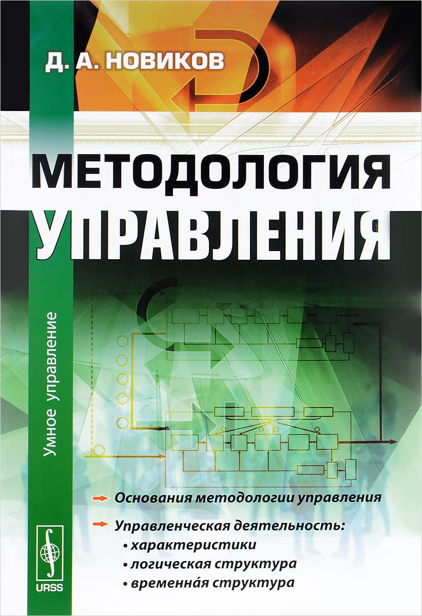 Д. А. Новиков Методология управления tefia оттеночная маска для волос платиновая color creats 250 мл