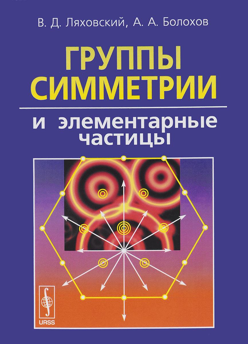 В. Д. Ляховский, А. А. Болохов Группы симметрии и элементарные частицы цена