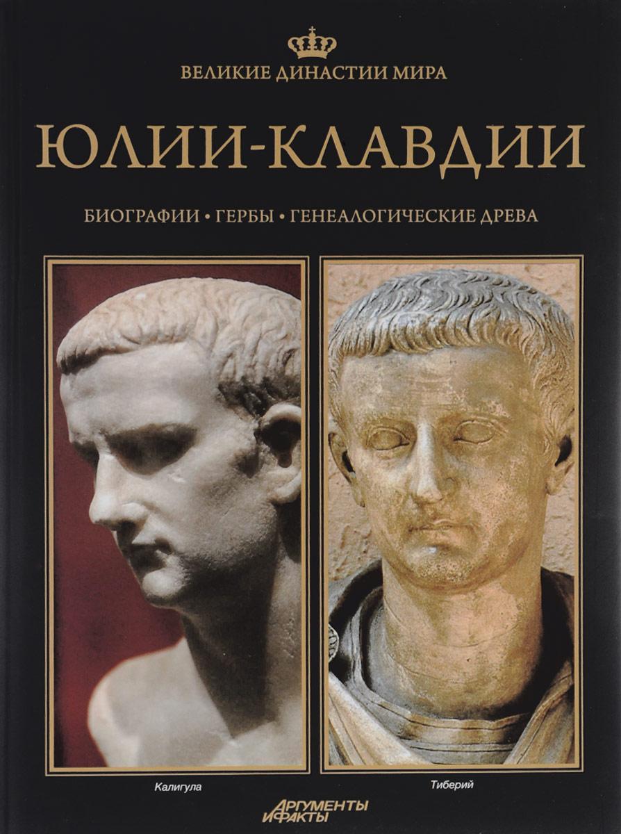 Павел Фреус Великие династии мира. Юлии-Клавдии