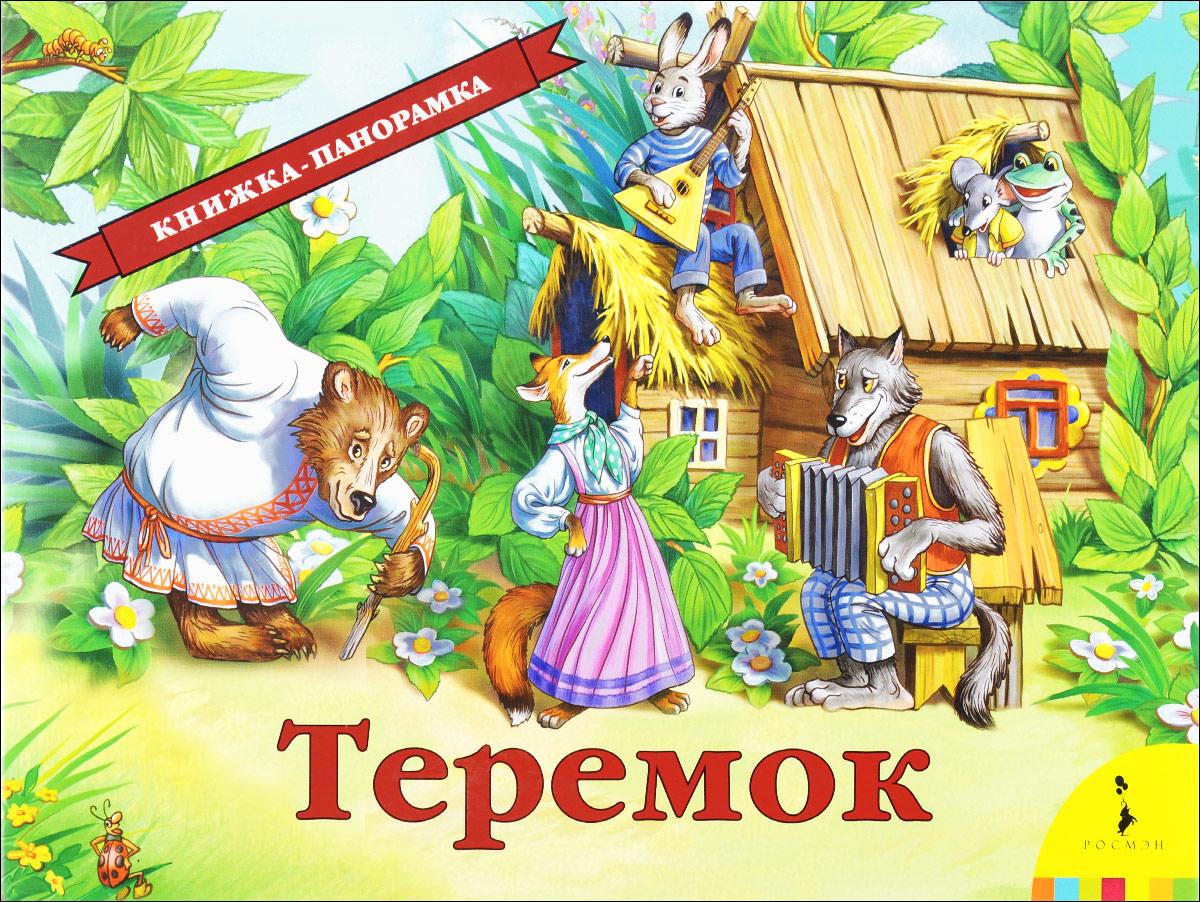 Теремок. Книжка-панорамка дружинина м домашние животные книжка панорамка