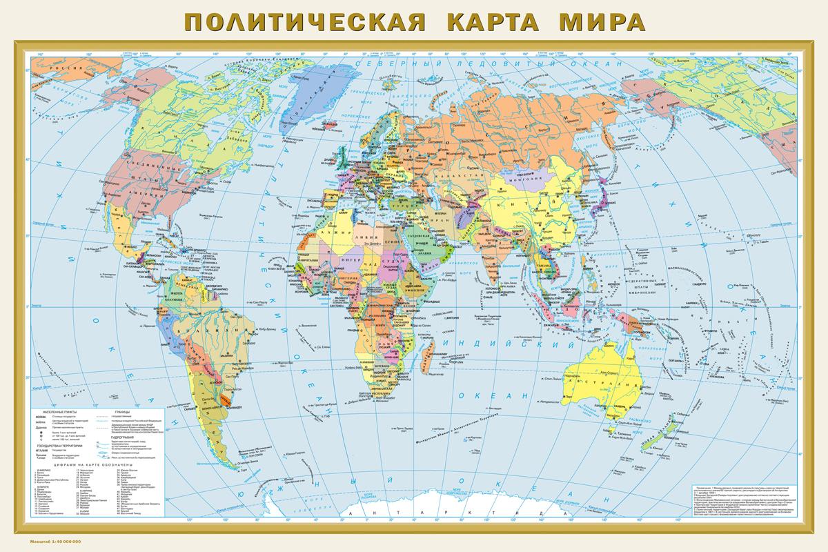 d456dda2bc25c Политическая карта мира. Федеративное устройство России — купить в интернет-магазине  OZON с быстрой доставкой