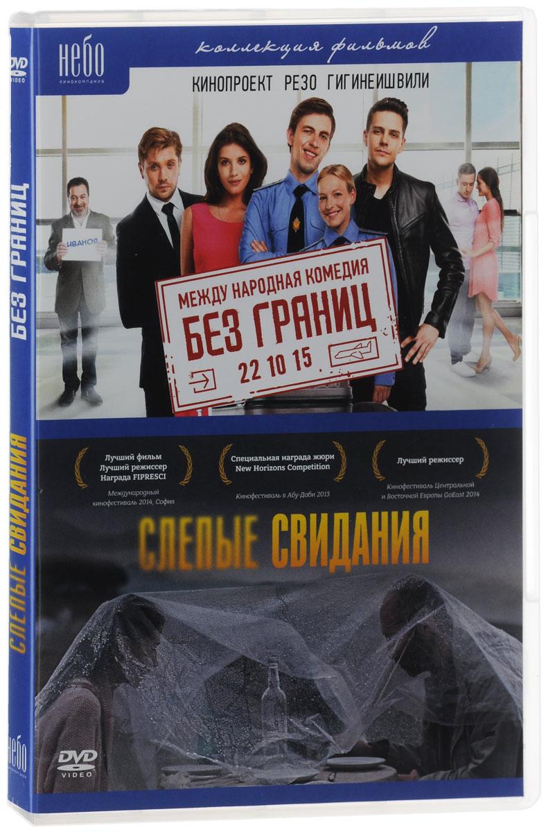 Без Границ / Слепые свидания (2 DVD)