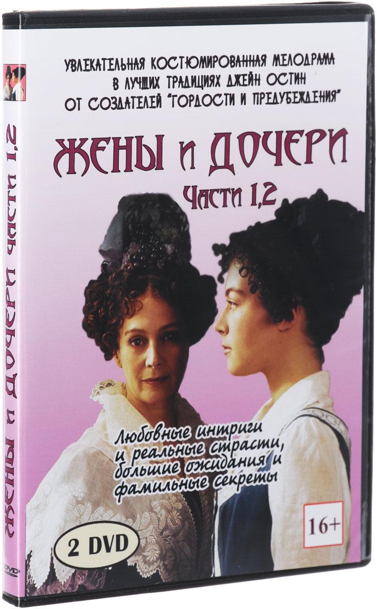 Фото - Жены и дочери. Части 1, 2 (2 DVD) жены и дочери части 1 2 2 dvd