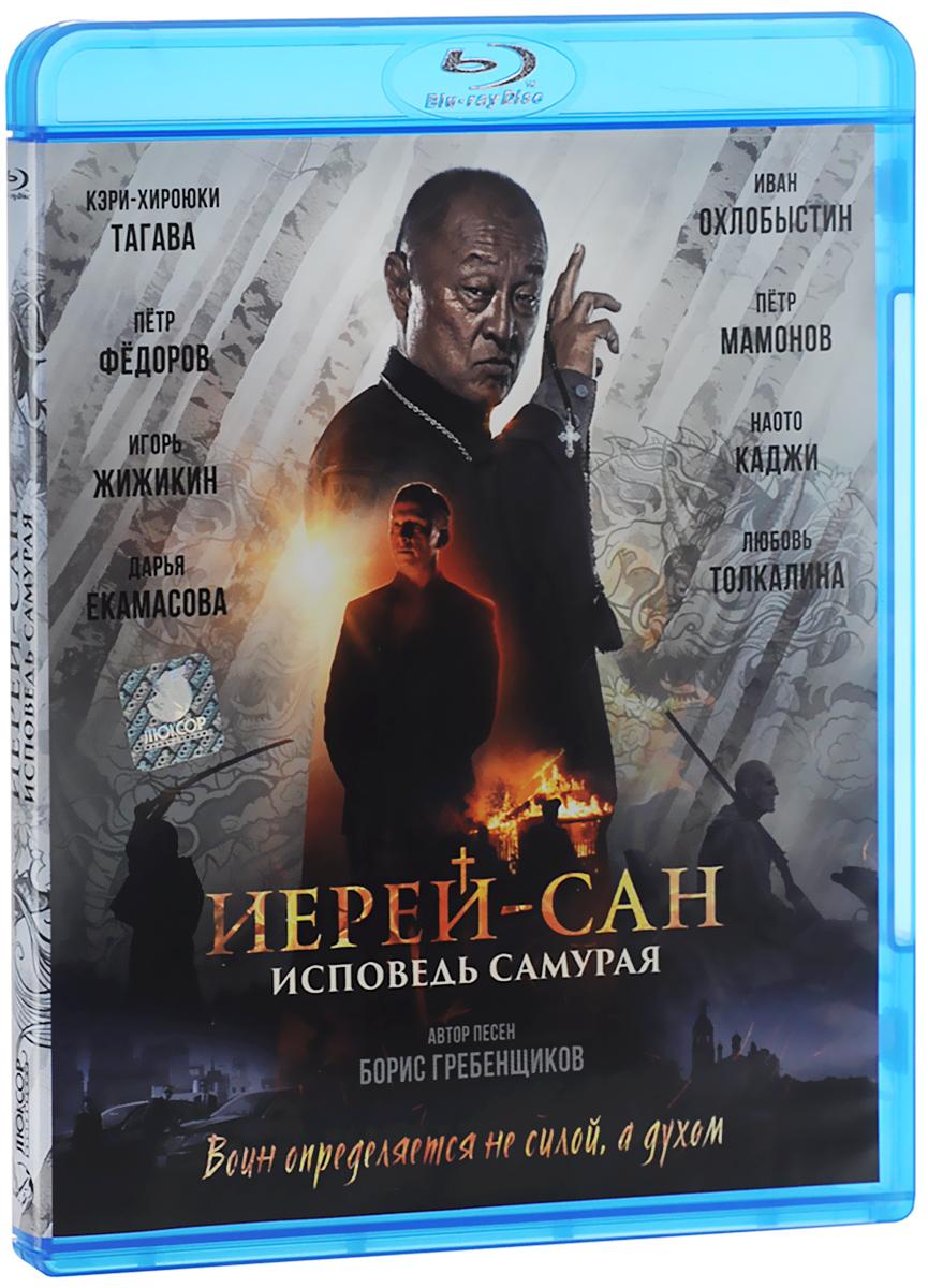 купить Иерей-Сан: Исповедь самурая (Blu-ray) по цене 199 рублей