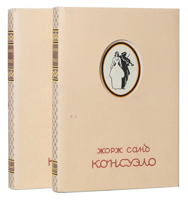 Санд Ж. Консуэло (комплект из 2 книг)