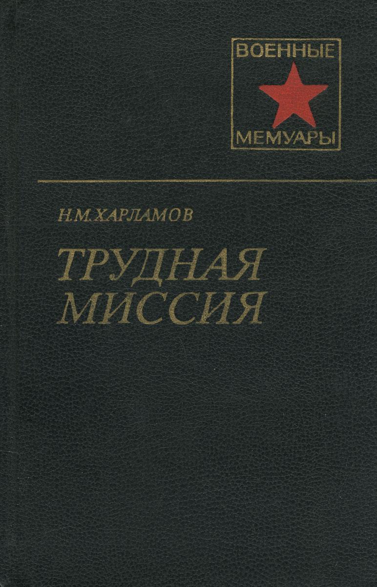 Н. М. Харламов Трудная миссия миссия в кабуле