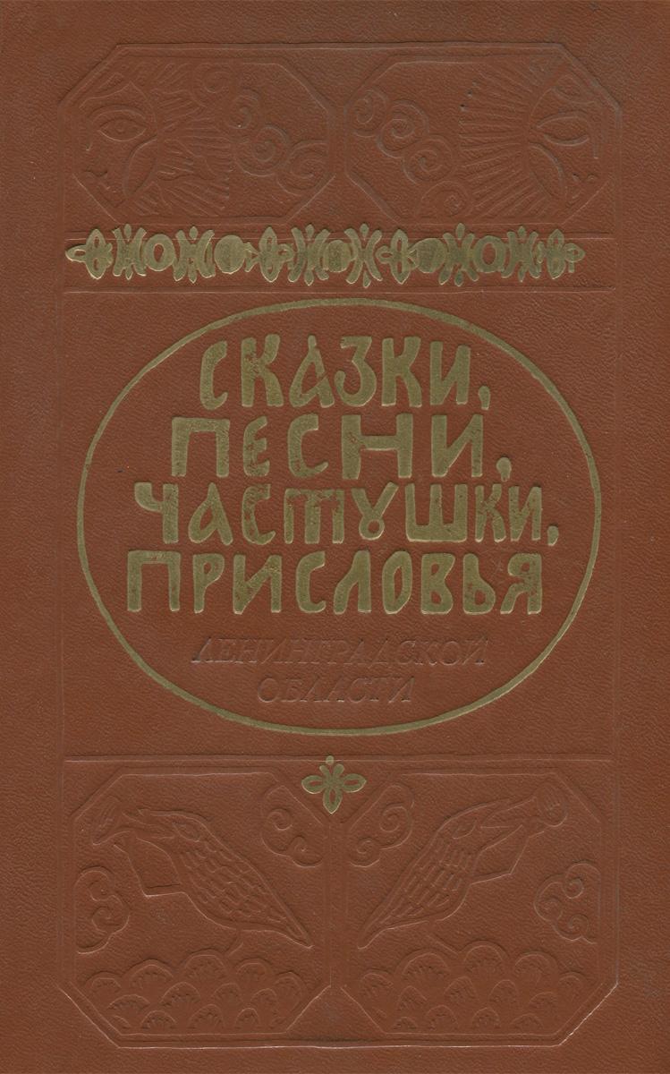 Сказки, песни, частушки, присловья Ленинградской области (1727)
