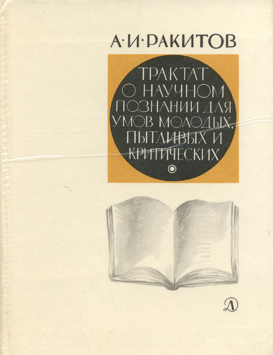 А. И. Ракитов Трактат о научном познании для умов молодых, пытливых и критических