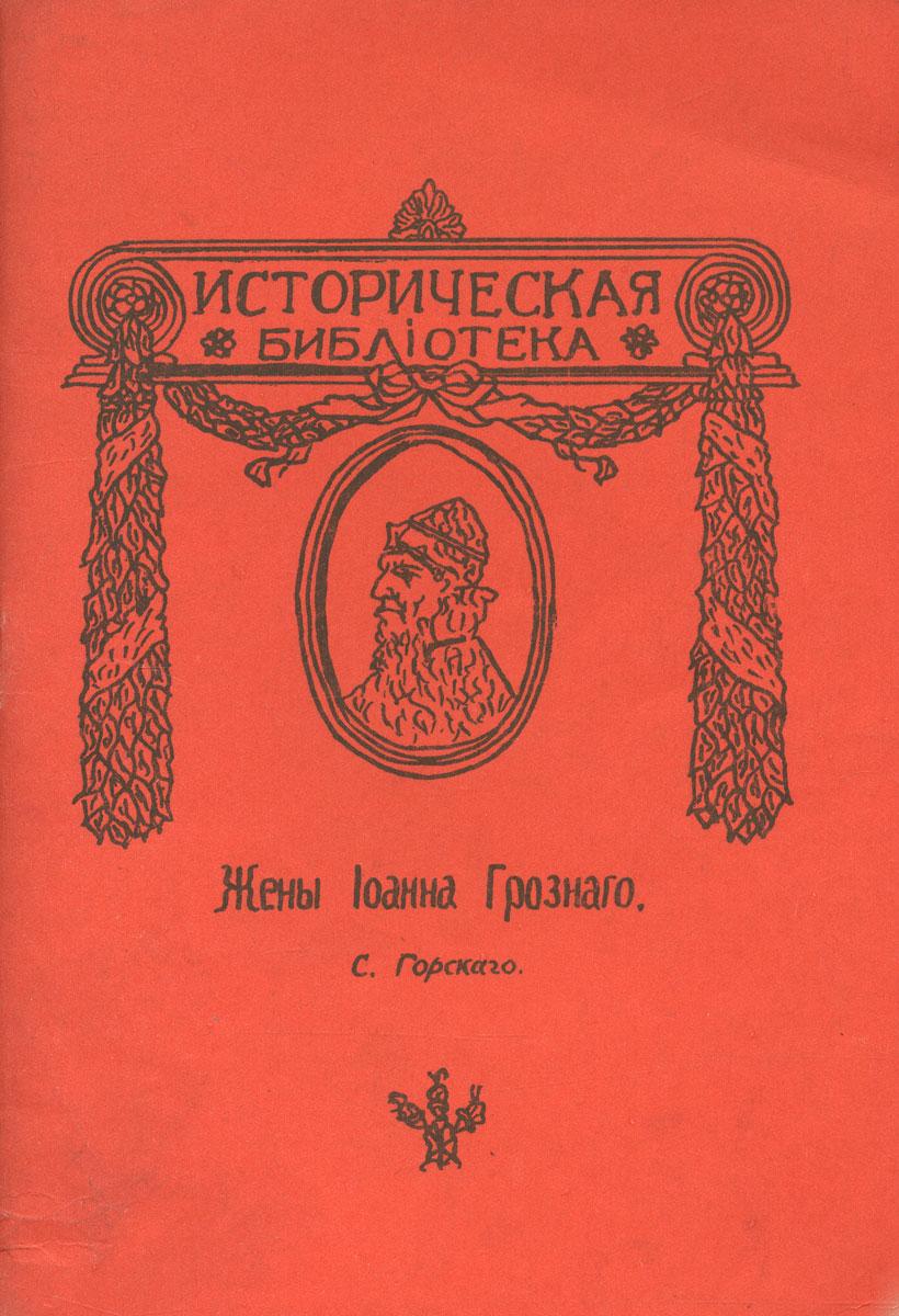 С. Горский Жены Иоанна Грозного антон чехов мои жены жены артистов аудиоспектакль