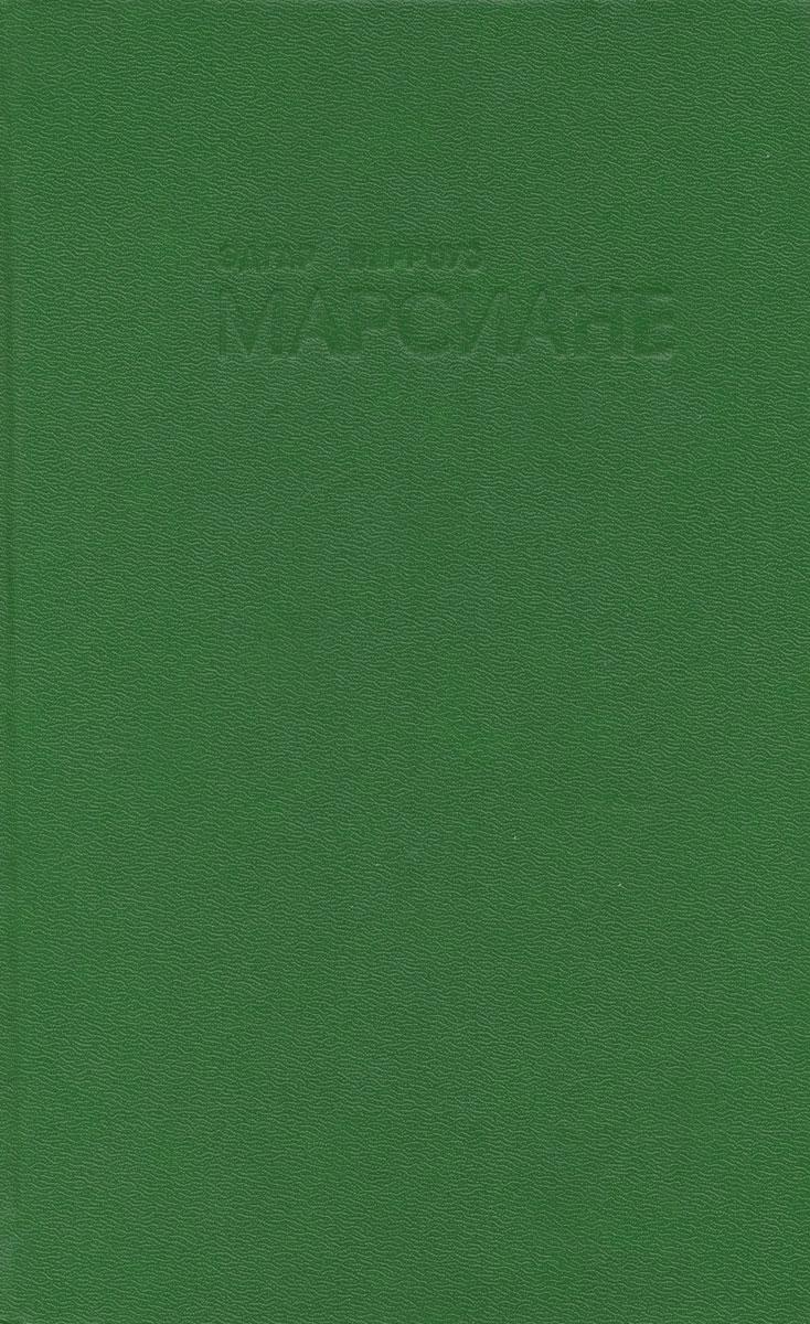 Эдгар Берроуз Марсиане. Книга 9
