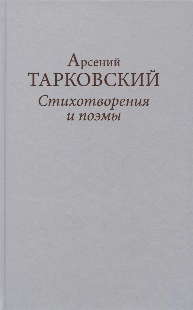 Арсений Тарковский Арсений Тарковский. Стихотворения и поэмы
