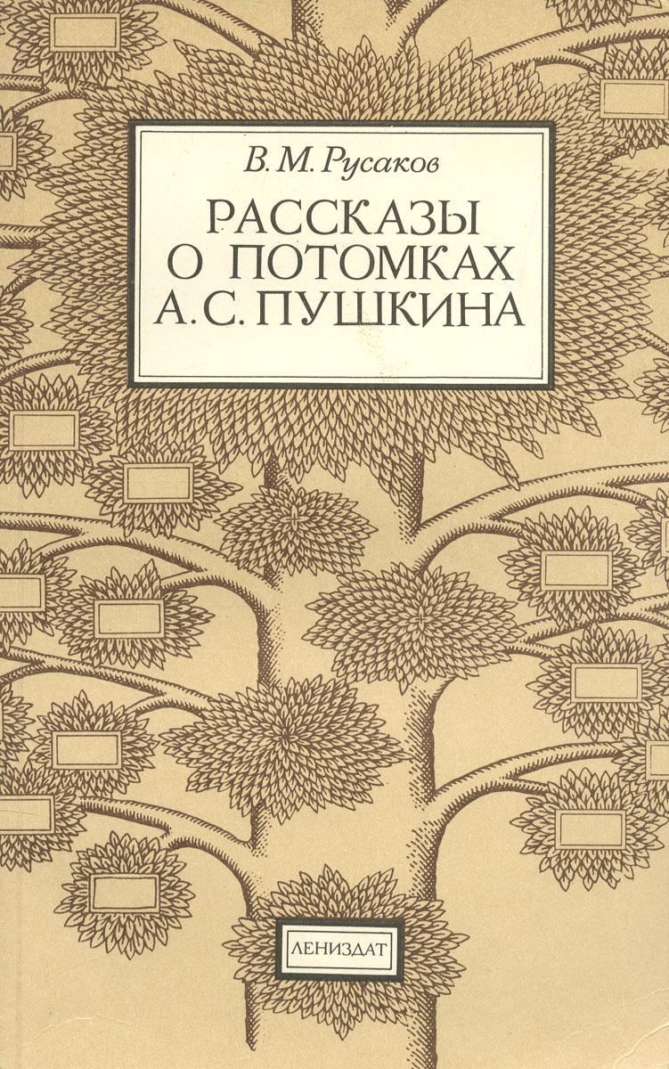 В. М. Русаков Рассказы о потомках А. С. Пушкина цена