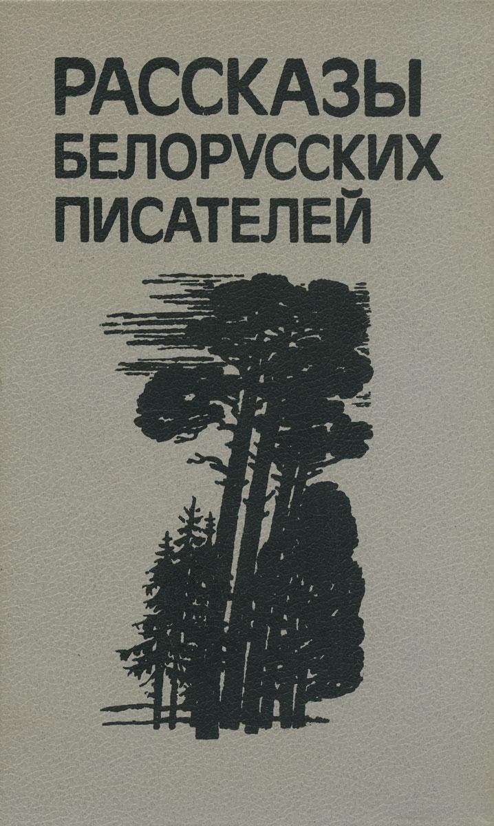 Рассказы белорусских писателей цены онлайн