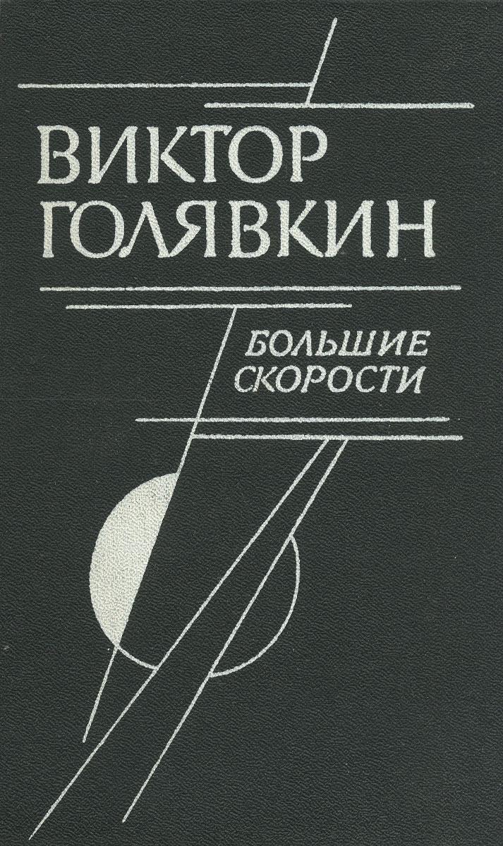 Виктор Голявкин Большие скорости
