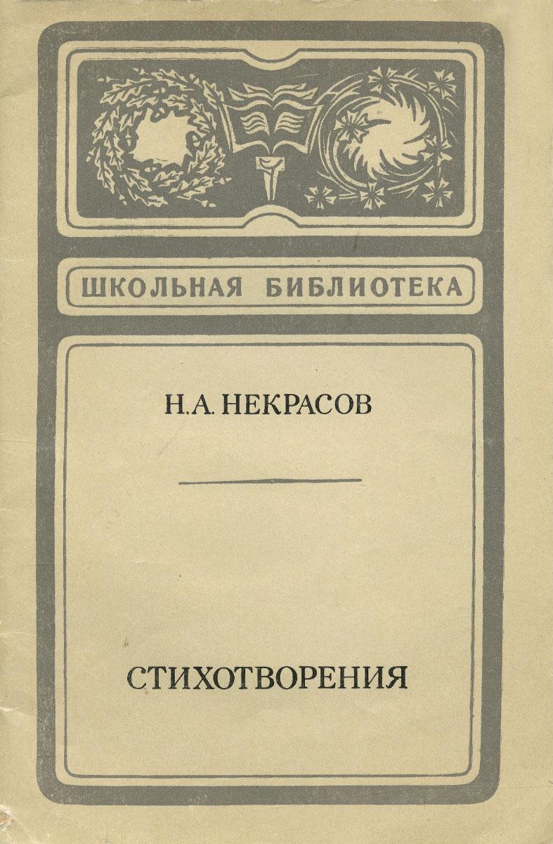 Н. А. Некрасов Н. А. Некрасов. Стихотворения