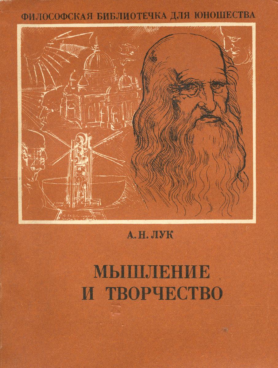 А.Н. Лук Мышление и творчество
