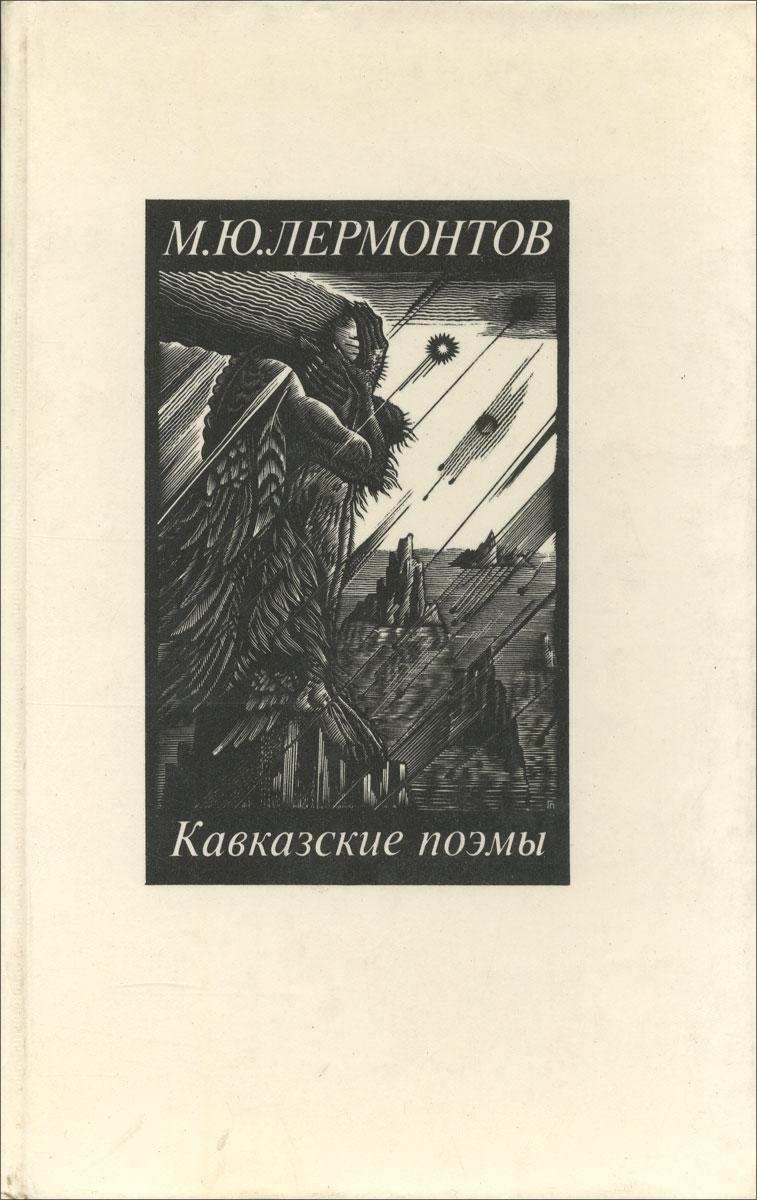 М. Ю. Лермонтов М. Ю. Лермонтов. Кавказские поэмы ю айхенвальд силуэты русских писателей