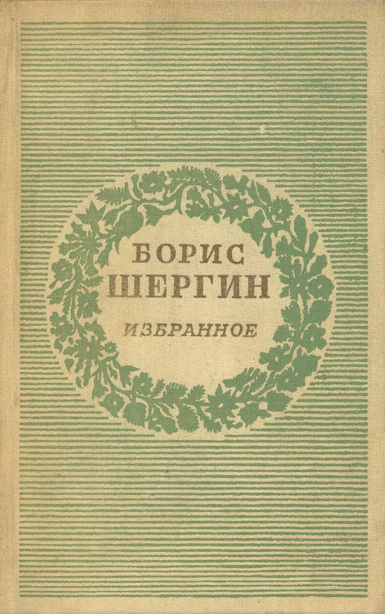 Борис Шергин Борис Шергин. Избранное