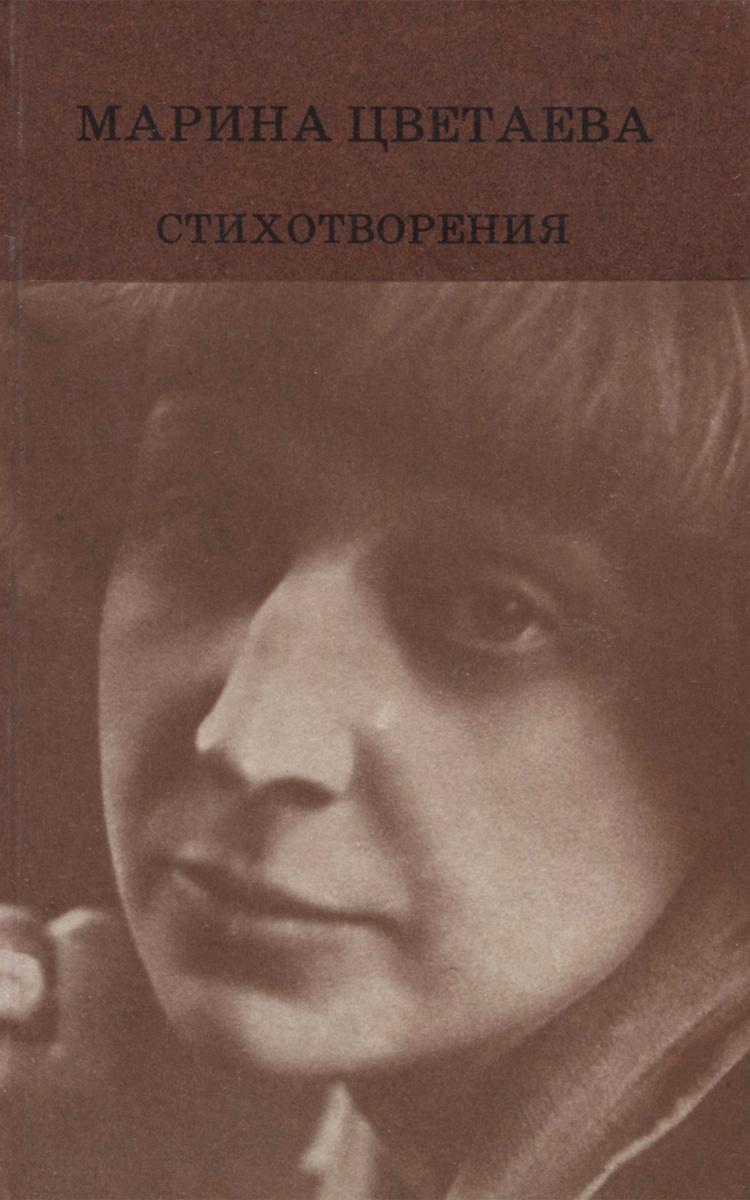 Марина Цветаева. Стихотворения. Доставка по России