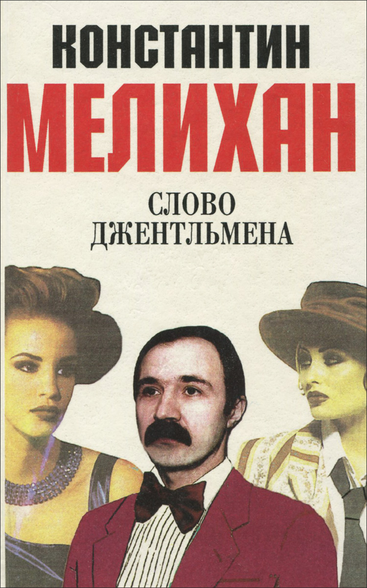Константин Мелихан Слово джентльмена слово джентльмена