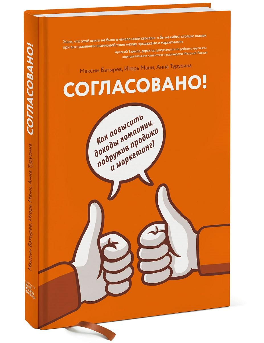 Максим Батырев, Игорь Манн, Анна Турусина Согласовано! Как повысить доходы компании, подружив продажи и маркетинг