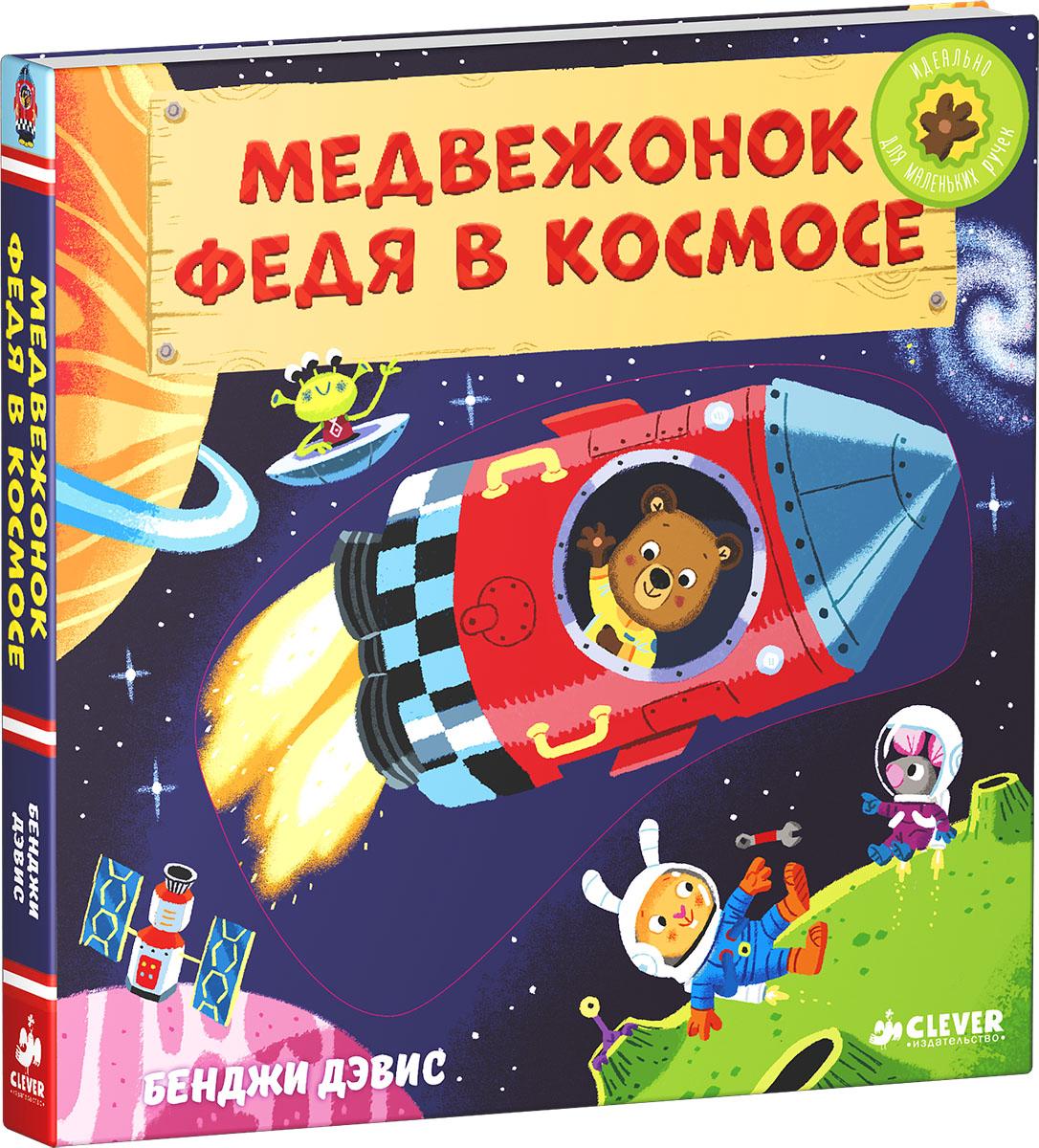Бенджи Дэвис Медвежонок Федя в космосе