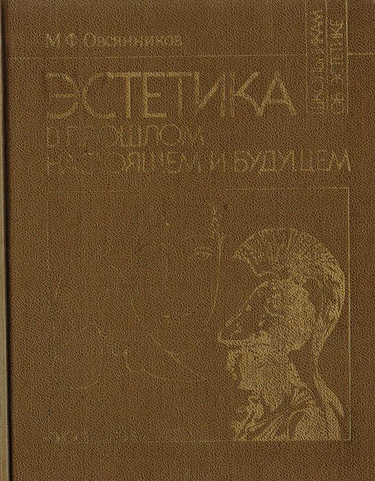 Овсянников М. Ф. Эстетика в прошлом, настоящем и будущем. Из истории эстетической мысли основы марксистско ленинской эстетики