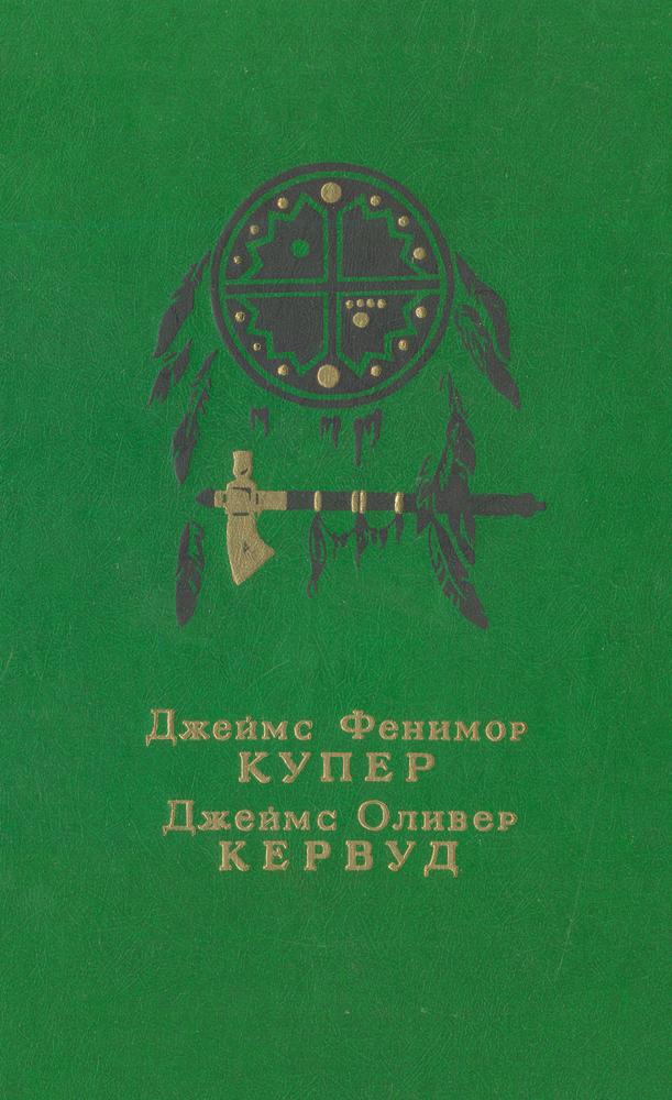 Д. Ф. Купер. Д. О. Кервуд Последний из могикан, или Повествование о 1757 годе. Бродяги Севера. В дебрях Севера