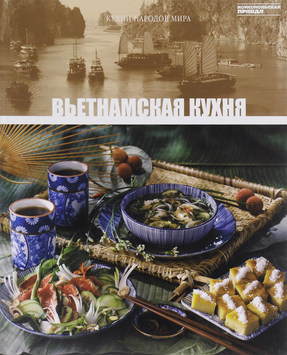 цена на А. Транковский Вьетнамская кухня. Том 24