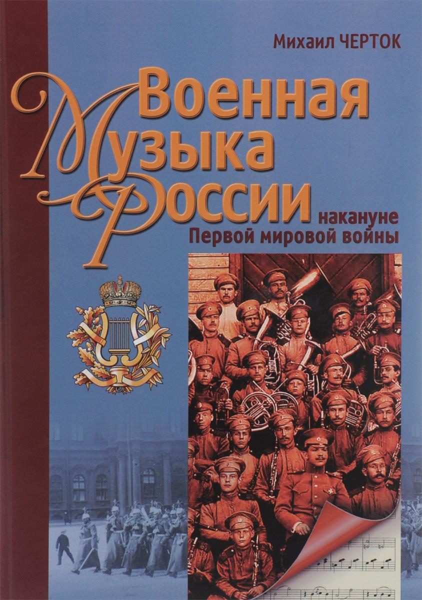 Михаил Черток Военная музыка России накануне Первой Мировой войны