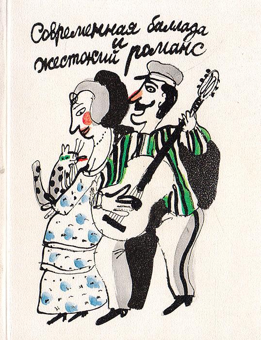 С. Адоньева,Н. Герасимова,Автор не указан Современная баллада и жестокий романс митьки митьки праздник русской авиации