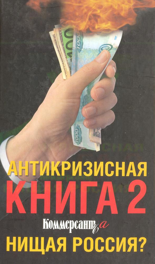 Башкирова В., Дорофеев В. Антикризисная книга Коммерсантъ'a 2. Нищая Россия?