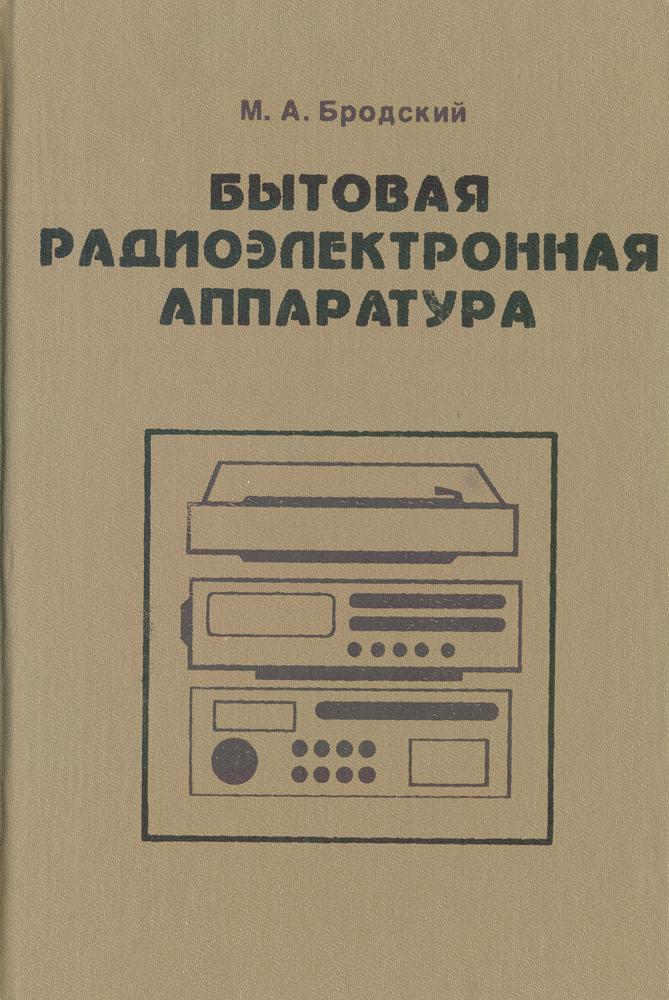 М. А. Бродский Бытовая радиоэлектронная аппаратура