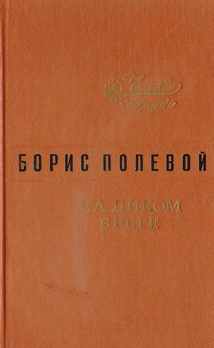 Борис Полевой На диком бреге