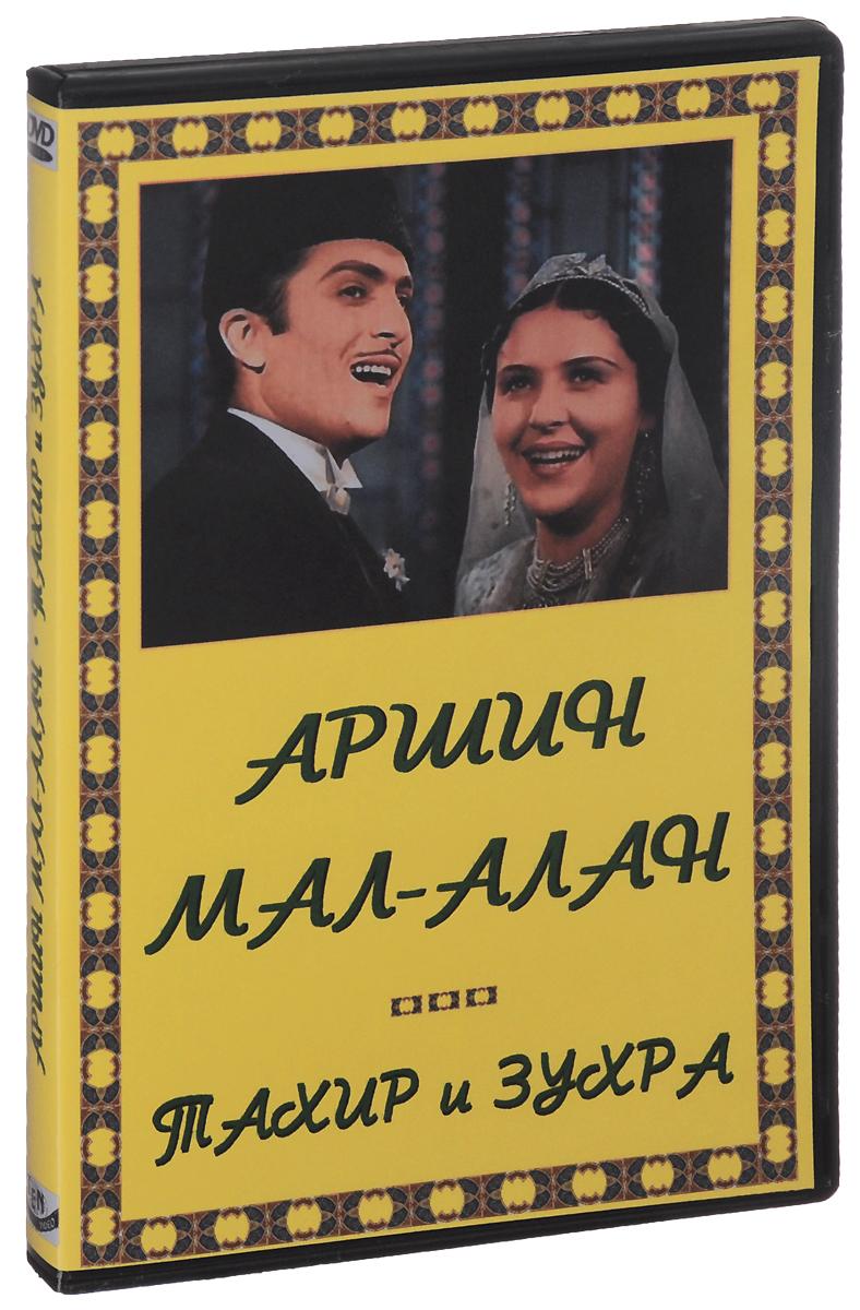 Аршин Мал - Алан / Тахир и Зухра