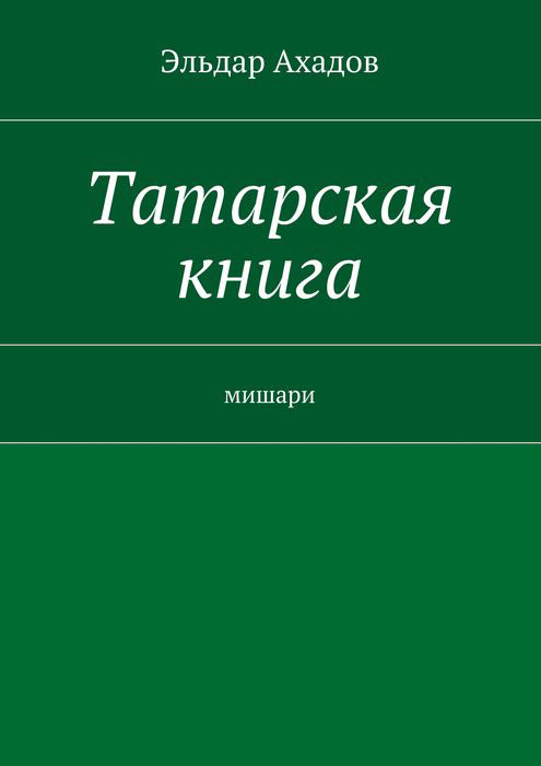 Ахадов Эльдар Татарская книга цена