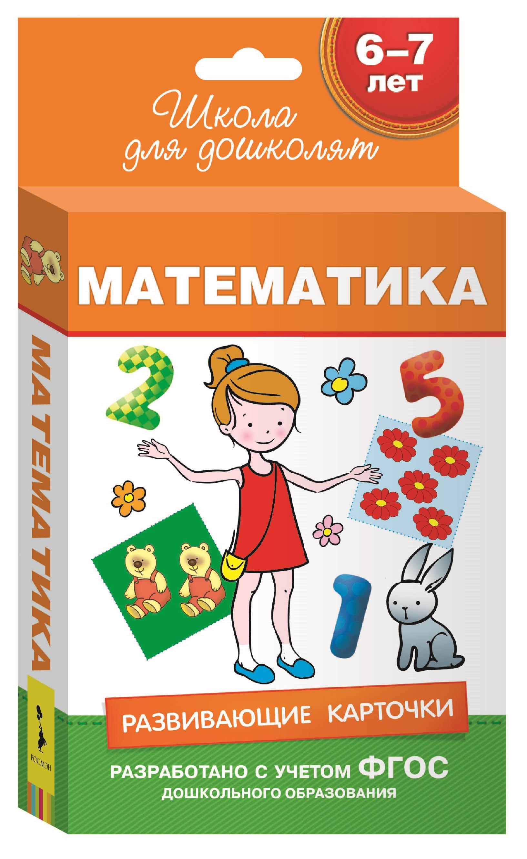Математика. Развивающие карточки для детей 6-7 лет (набор из 36 карточек) росмэн развивающие карточки математика школа для дошколят